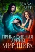 """Обложка книги """"Приключения Арины. Мир Шира"""""""