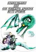 """Обложка книги """"Кошки-мышки или Как победить Дракона 80-го уровня."""""""