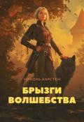 """Обложка книги """"Брызги волшебства"""""""