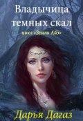 """Обложка книги """"Владычица темных скал. Дарья Дагаз"""""""