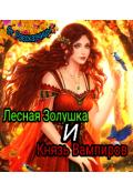 """Обложка книги """"Лесная Золушка и Князь Вампиров"""""""
