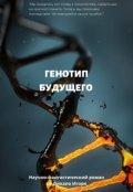"""Обложка книги """"Генотип будущего"""""""