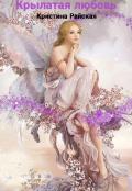 """Обложка книги """"Крылатая любовь"""""""