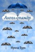 "Обложка книги ""Ангел-стажёр"""