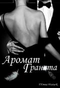 "Обложка книги ""Аромат Граната"""