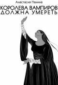 """Обложка книги """"Королева вампиров должна умереть"""""""