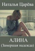 """Обложка книги """"Алина (замершая надежда)"""""""