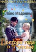 """Обложка книги """"Лоно Мадонны, или Полтора года в Тоскане"""""""