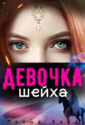 """Обложка книги """"Девочка шейха   Книга 2"""""""