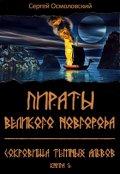 """Обложка книги """"Пираты Великого Новгорода. Сокровища Тёмных альвов. Книга 2"""""""