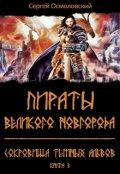 """Обложка книги """"Пираты Великого Новгорода. Сокровища Тёмных альвов. Книга 3"""""""