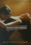 """Обложка книги """"Позволь тебя любить"""""""