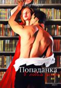 """Обложка книги """"Попаданка в новом мире"""""""