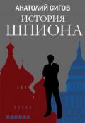"""Обложка книги """"История шпиона"""""""