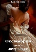 """Обложка книги """"Оксюморон. Часть 2. Искушение"""""""