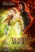 """Обложка книги """"Темный лорд и светлая искусница"""""""