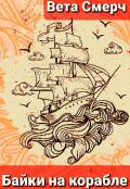 """Обложка книги """"Байки на корабле"""""""