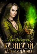 """Обложка книги """"Конвой для ведьмы"""""""