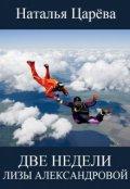 """Обложка книги """"Две недели Лизы Александровой"""""""