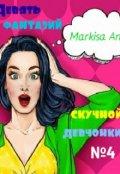 """Обложка книги """"Девять фантазий скучной девчонки. Фантазия №4"""""""