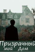 """Обложка книги """"Призрачный мой Дом"""""""
