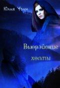 """Обложка книги """"Вьюрэйские холмы"""""""