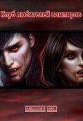 """Обложка книги """"Клуб любителей вампиров"""""""