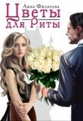 """Обложка книги """"Цветы для Риты"""""""