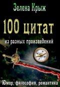 """Обложка книги """"100 цитат от Зелены Крыж"""""""