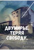 """Обложка книги """"Двумирье. Теряя свободу."""""""