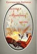"""Обложка книги """"Манька в Тридесятом царстве"""""""
