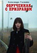 """Обложка книги """"Обрученная с призраком"""""""