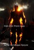 """Обложка книги """"Злая игра: Игрок в аду"""""""