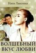"""Обложка книги """"Волшебный вкус любви"""""""