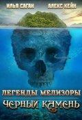 """Обложка книги """"Легенды Мелизоры. Черный Камень"""""""