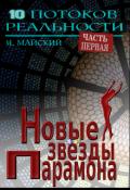 """Обложка книги """"Новые звёзды Парамона"""""""