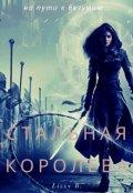 """Обложка книги """"Стальная королева"""""""