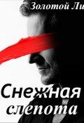 "Обложка книги ""Снежная Слепота"""