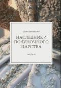 """Обложка книги """"Наследники полуночного царства. Часть 3"""""""