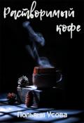 """Обложка книги """"Растворимый кофе"""""""