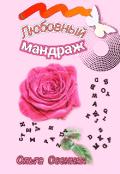 """Обложка книги """"Любовный мандраж"""""""