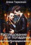 """Обложка книги """"Расследование для попаданки или Тайна благородных магесс"""""""