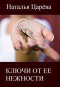 """Обложка книги """"Ключи от ее нежности"""""""