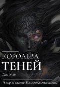 """Обложка книги """"Королева Теней"""""""