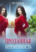 """Обложка книги """"Проданная беременность"""""""