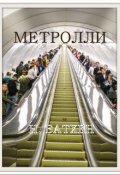 "Обложка книги ""Метролли"""