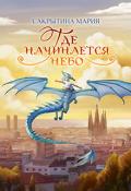 """Обложка книги """"Где начинается небо"""""""