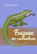 """Обложка книги """"Бизнес по-московски"""""""