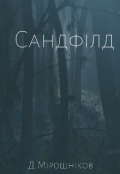 """Обкладинка книги """"Сандфілд"""""""