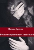 """Обложка книги """"Вот и встретились мы снова"""""""